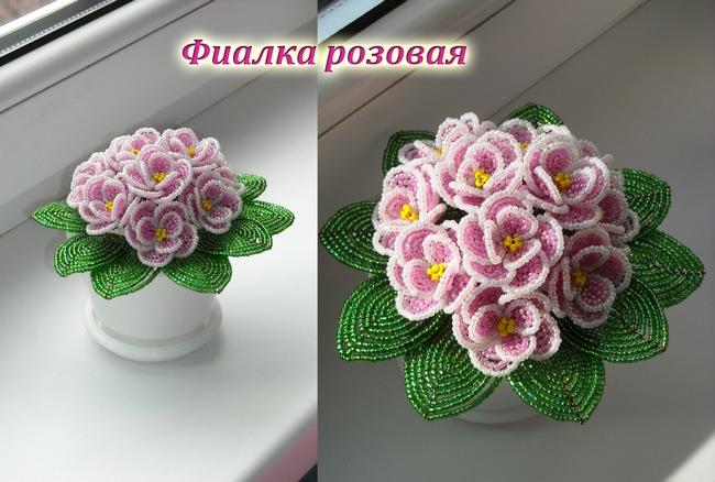 Цветы из бисера в горшках своими руками