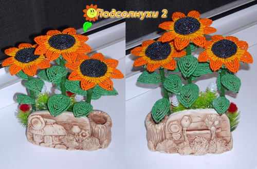 """Цветы из бисера  """"Подсолнухи """".  Диаметр цветка - 8 см. Вид подставки - керамический."""
